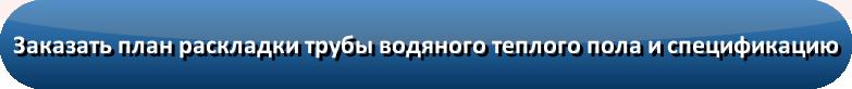 button_zakazat-plan-raskladki-truby-vodyanogo-teplogo-pola-i-specifikaciyu.png
